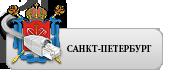 Оставить заявку на подключениее в Санкт-Петербурге