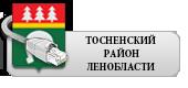 Оставить заявку на подключениее в Тосненском р-не Ленинградской области