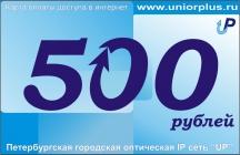 Карта номиналом 500 рублей