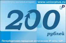 Карта номиналом 200 рублей