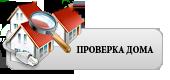 Проверка Вашего дома на наличие технической возможности подключения